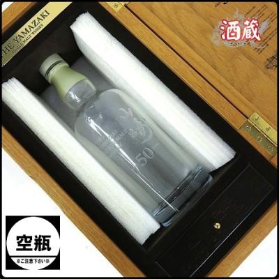 20-★空瓶★サントリーウイスキー 山崎 50年★木箱 冊子付★
