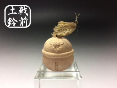 【戦前土鈴】 郷土玩具 土人形 ◆若宮八幡社 『久長運武』 戌寅 122