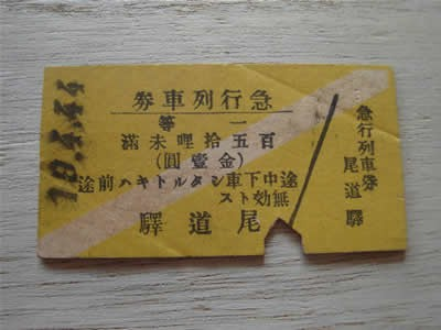 戦前 明治時代 硬券 急行列車券 一等尾道駅