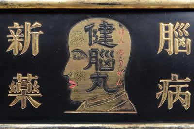 戦前 薬屋の看板 健脳丸 漆塗り木製看板 アンティーク
